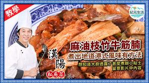 【漢陽私房菜】麻油枝竹牛筋腩 煮出地道港式風味