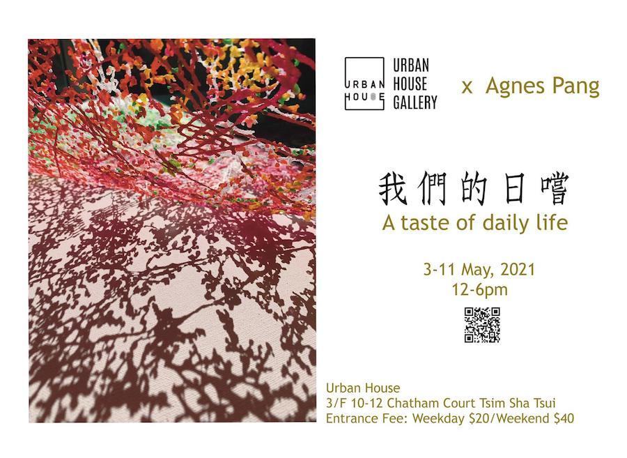 環保藝術「我們的日嚐」展覽。(受訪者提供)