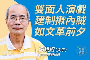 【珍言真語】劉銳紹:對港人強行灌輸是政治任務 建制派捉內賊就是內鬥