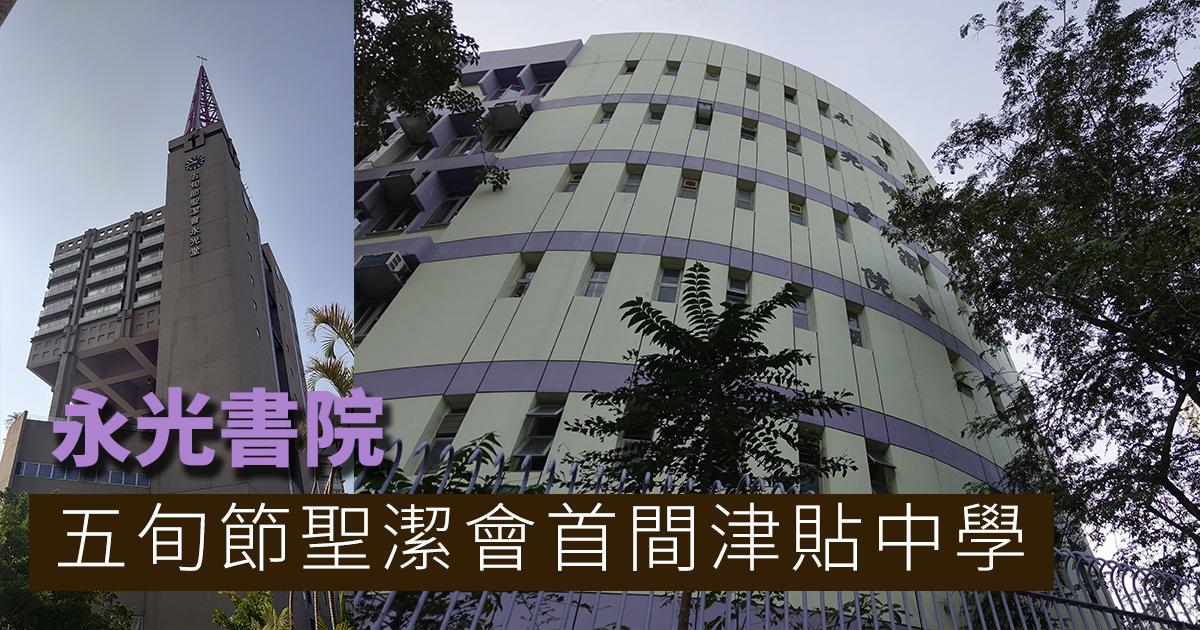 永光書院的辦學團體為香港五旬節聖潔會。(設計圖片)