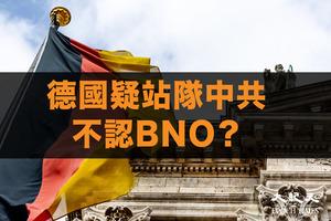 德國或不承認港人BNO護照 「香港監察」呼籲德方正面回應