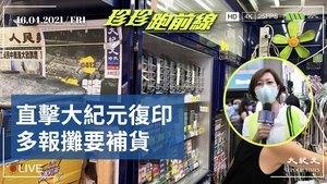 【珍珍跑前線】直擊大紀元複印  多報攤要補貨