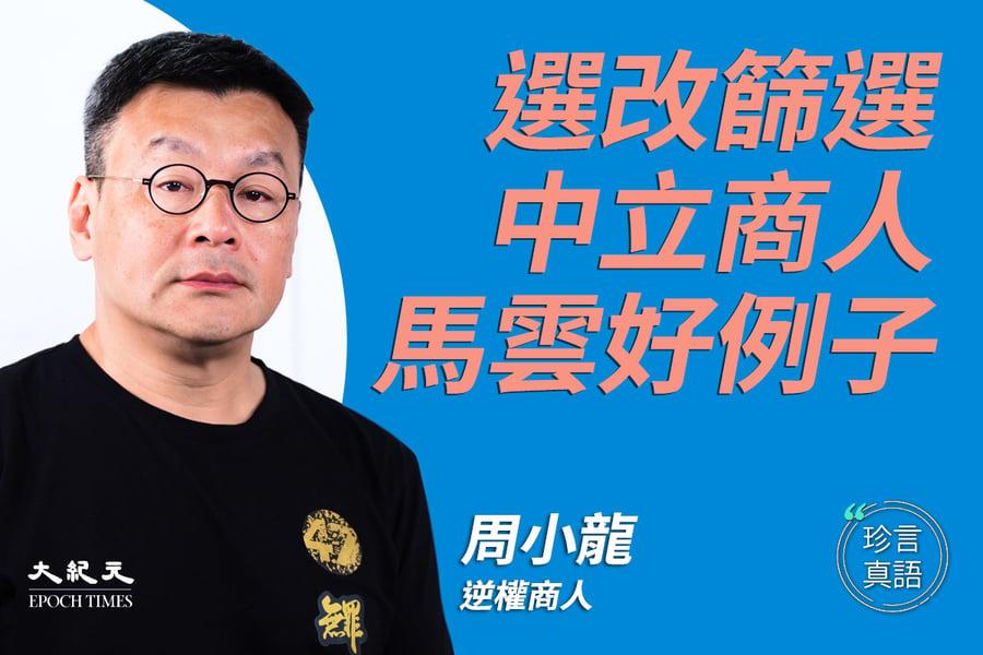 【珍言真語】周小龍:講真話客群增 籲商界莫中立