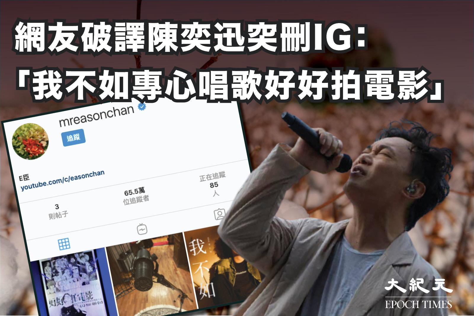 陳奕迅捲入「新疆棉」風波後,眼尖的網民發現,其Instagram(IG)刪到只剩三條帖文,疑似吐露某種無奈心境。(大紀元製圖)