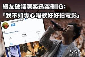 陳奕迅刪IG剩3條帖文 疑與新疆棉風波有關