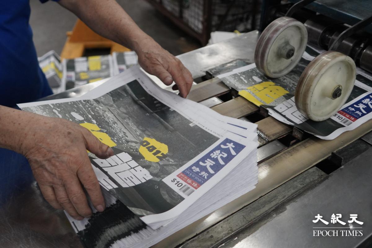 4月12日凌晨被暴徒襲擊而一度被迫停工,承印香港《大紀元時報》的印刷廠經連日搶修恢復了印報能力,儘管所有的報紙需由人工摺疊,《大紀元時報》仍如期於4月16日恢復出報。(余鋼/大紀元)