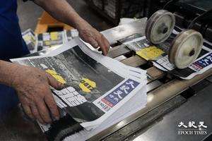 日夜搶修印刷機恢復出報  中共打壓反令更多市民支持大紀元