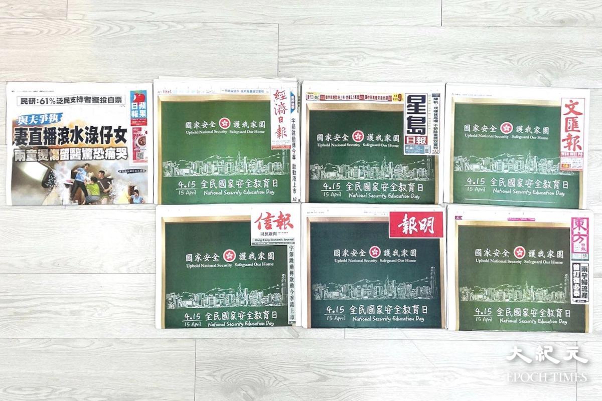 4月15日,香港幾乎所有報紙的頭版都被中共的廣告「國家安全、護我家園」所佔據,有市民感慨:「沒有了《大紀元》,誰護我家園?!」(大紀元)