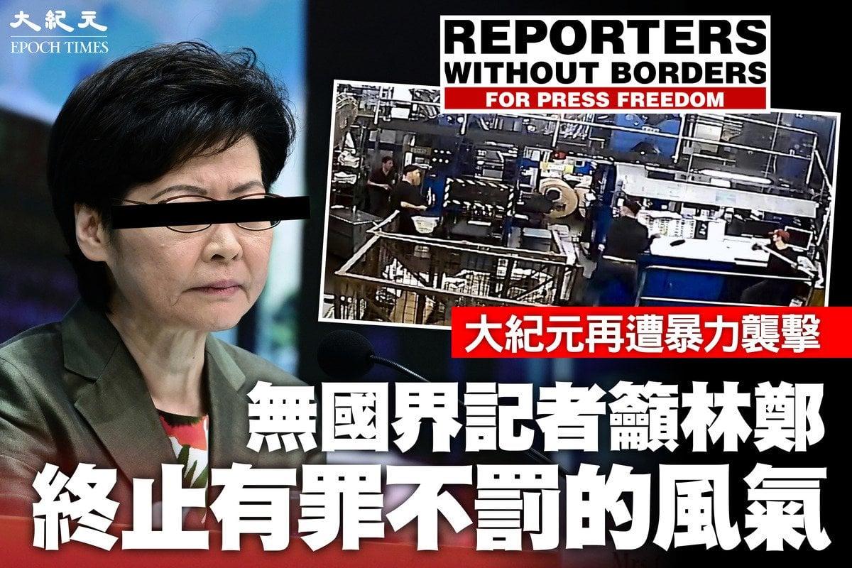無國界記者組織(RSF)4月15日發表聲明呼籲特首林鄭月娥終止對獨立媒體抱持懷疑態度、有罪不罰的風氣。(大紀元製圖)