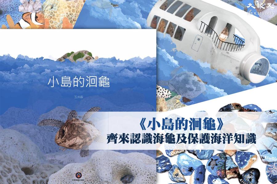 生態保育紮根 「小島的洄龜」繪本發表