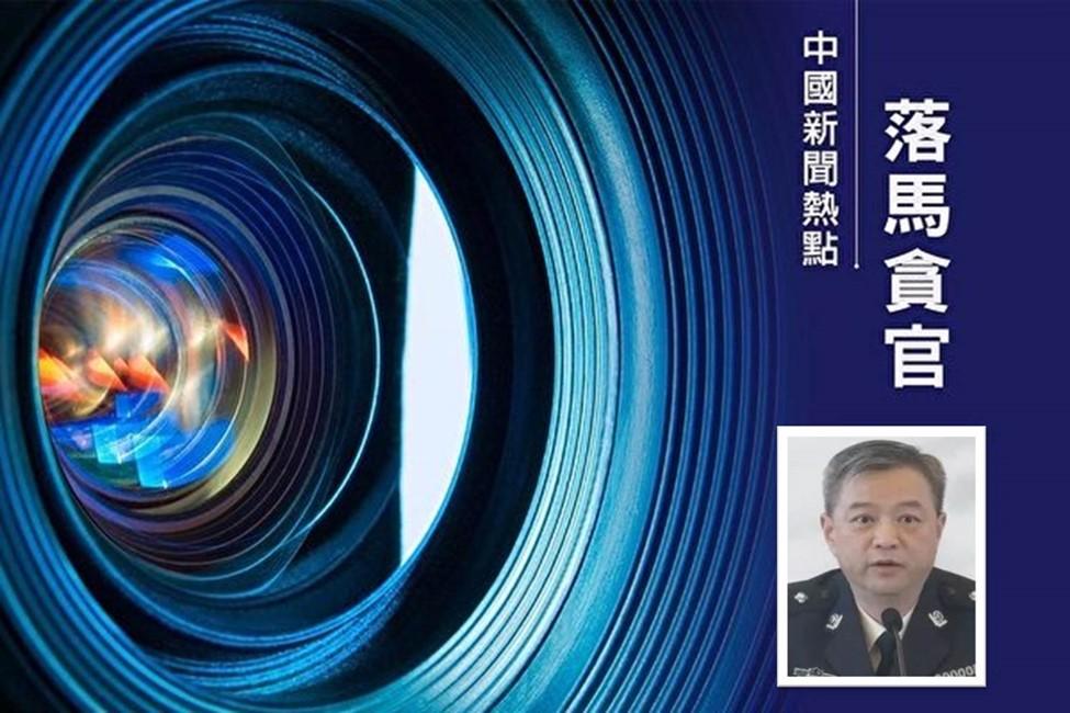2021年4月16日,江西省公安廳前常務副廳長葉國兵被查。(大紀元合成圖片)