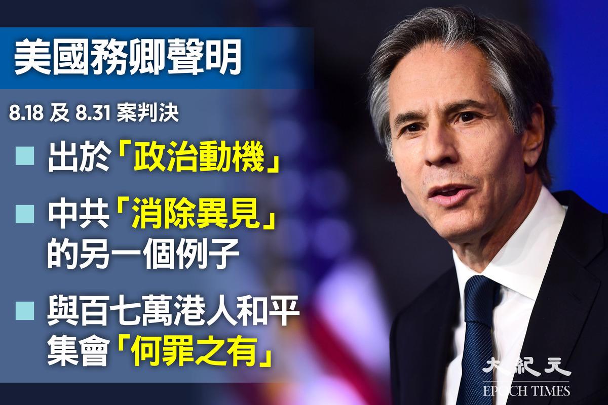 美國國務卿布林肯(Antony Blinken)4月16日發表聲明,對李柱銘、黎智英等香港民主派人士被判刑表示譴責。(大紀元製圖))