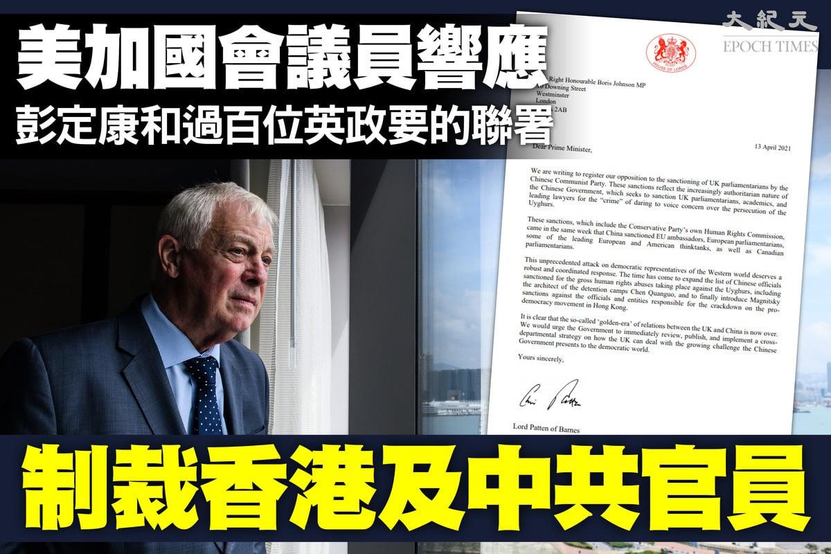 「香港監察」昨(4月16日)發表聲明,指出多國議員譴責香港「最溫和傑出的民主派人士」被判入獄。美國及加拿大國會議員響應由前港督彭定康(Lord Patten)牽頭的英國聯署,要求制裁中共及港官員。(大紀元製圖)