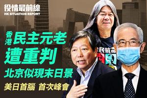 【4.17役情最前線】香港民主元老遭重判 北京似現末日景