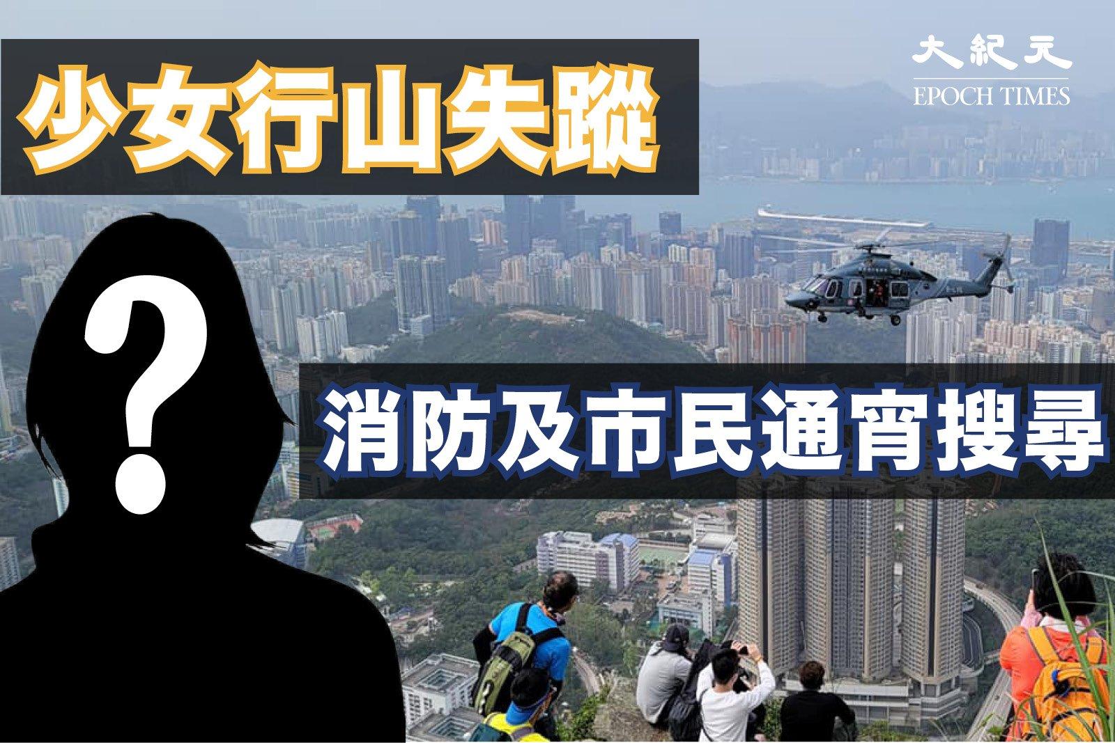 24歲女子石樂蕎(Dawn)15日離家後,失蹤至今,消防隊和義務搜索隊昨通宵登山搜救。(大紀元製圖)