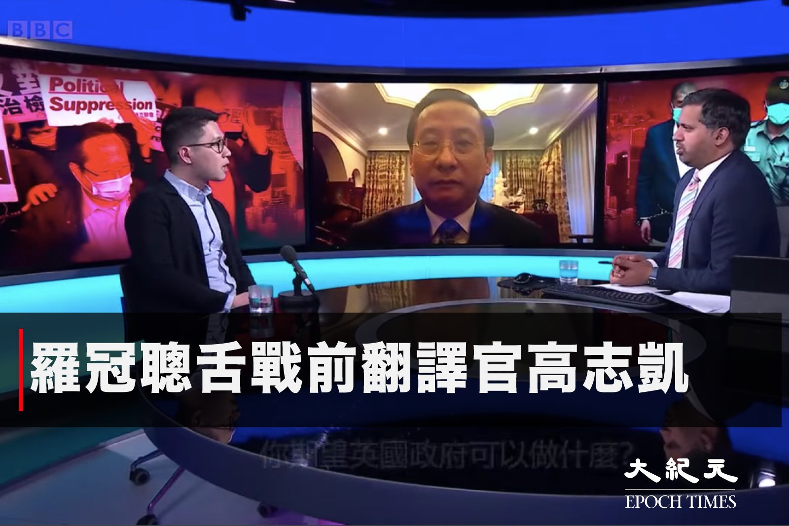 BBC Newsnight邀請羅冠聰和鄧小平翻譯官高志凱,討論香港局勢及818維園集會案。高志凱直呼羅冠聰為「國安法下的逃犯」。(BBC節目截圖;大紀元製圖)