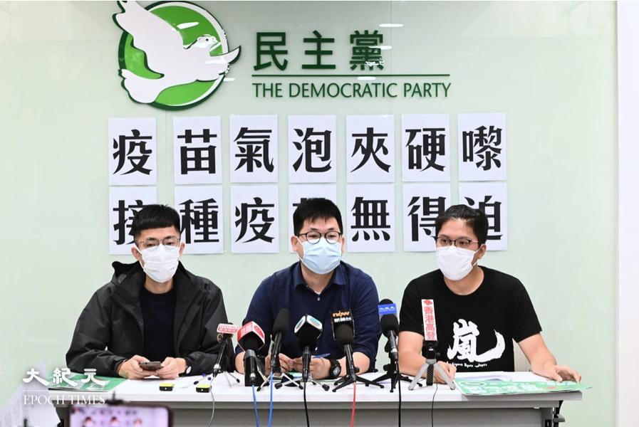 民主黨籲政府檢視「疫苗氣泡」設熱線協被迫打針僱員