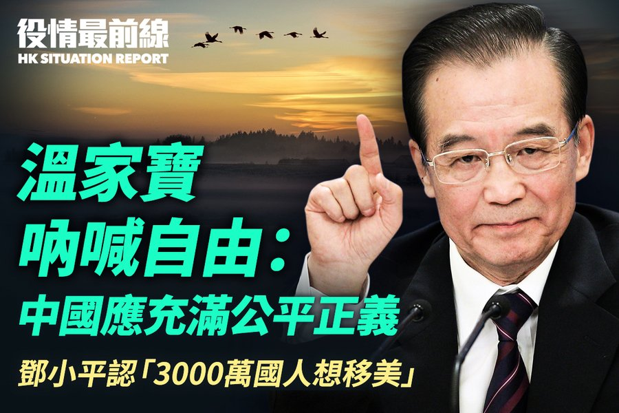 【4.19役情最前線】溫家寶吶喊自由 : 中國應充滿公平正義