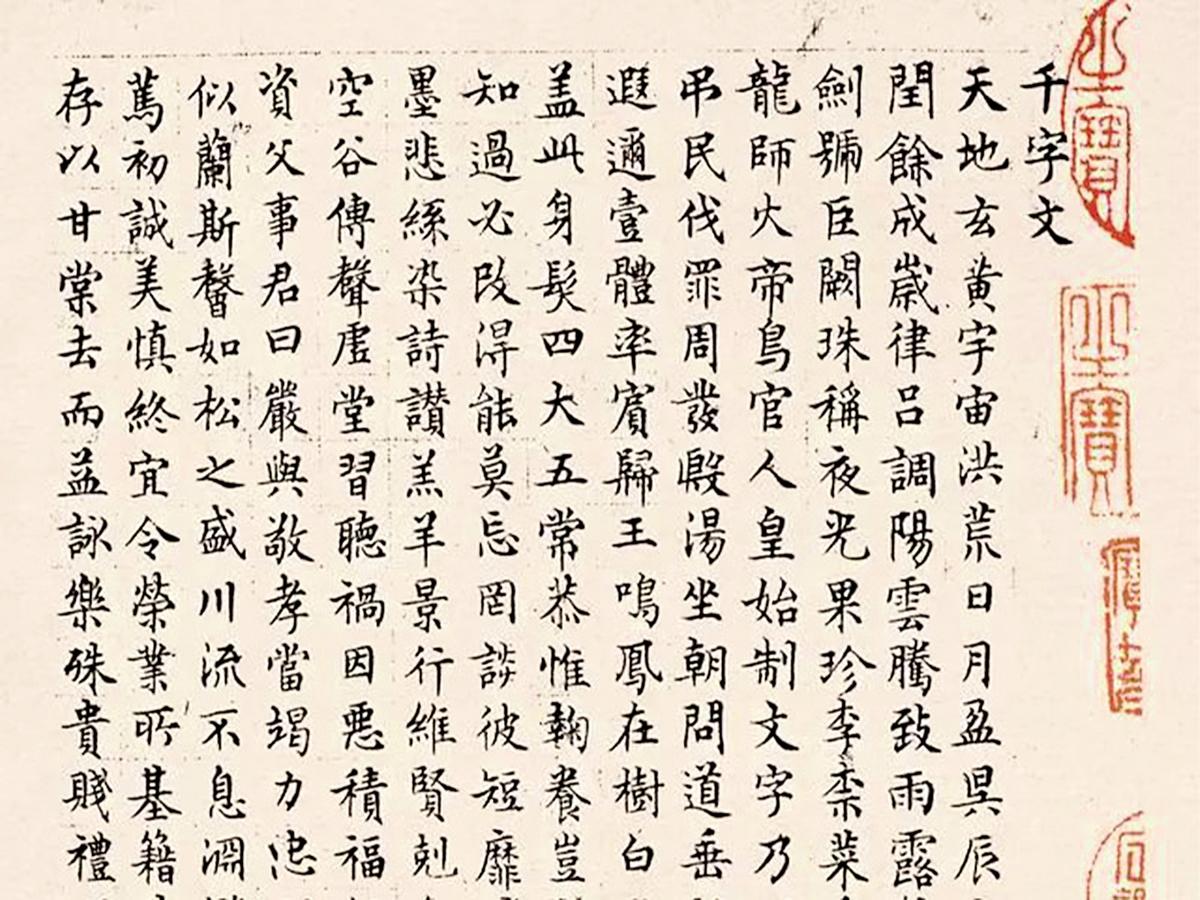 明文徵明 小楷《千字文》局部(公有領域)
