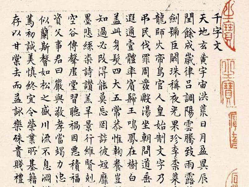 重溫經典——《三百千千》【馨香雅句】童蒙養正,傳統文化中從小學甚麼