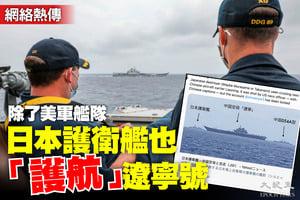 網上熱傳 日本加入美軍艦隊「護航」遼寧號