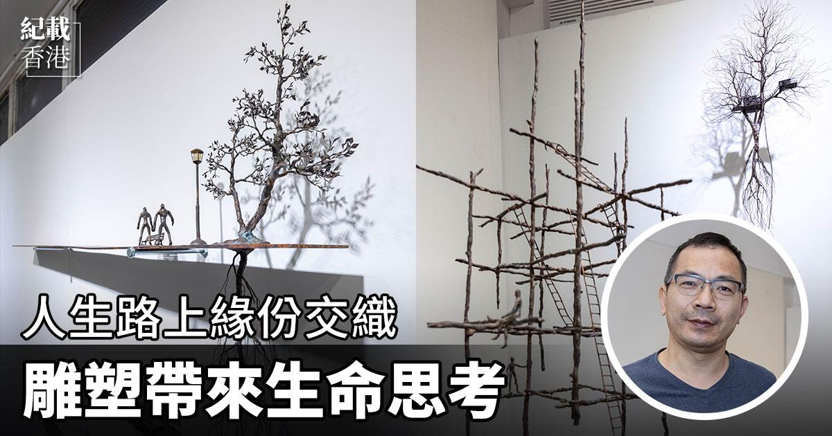 雕塑家李紹忠(Joe)將自己對緣份的理解融入金屬雕塑作品中。細長的金屬線,成為他創作的重要材料。(設計圖片)