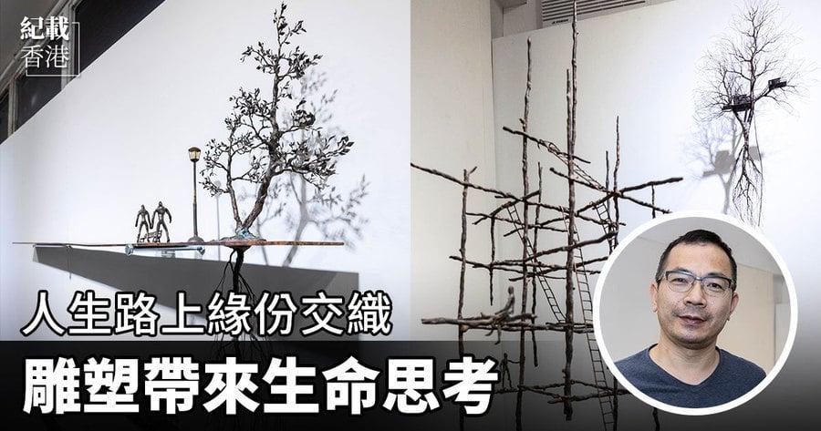 人生路上緣份交織 雕塑帶來生命思考