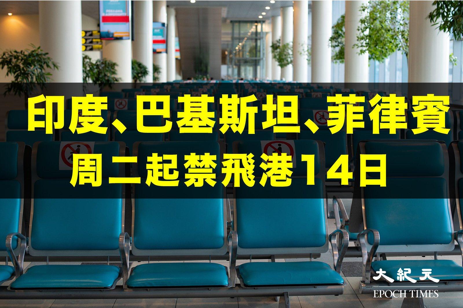 政府宣佈周二凌晨起,禁止印度、巴基斯坦和菲律賓來港的民航客機著陸,為期14日。(大紀元製圖)