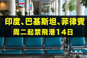 明日起印巴菲來港航班禁飛14日