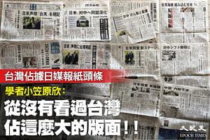 台灣佔據日媒頭條 日學者:從未見過佔這麼大的版面!