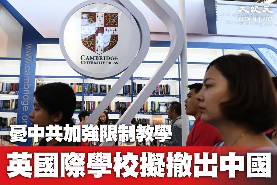 憂中共加強限制教學 英國際學校擬撤出中國