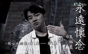 惡搞特首遭投訴 王祖藍稱將離開《開心大綜藝》