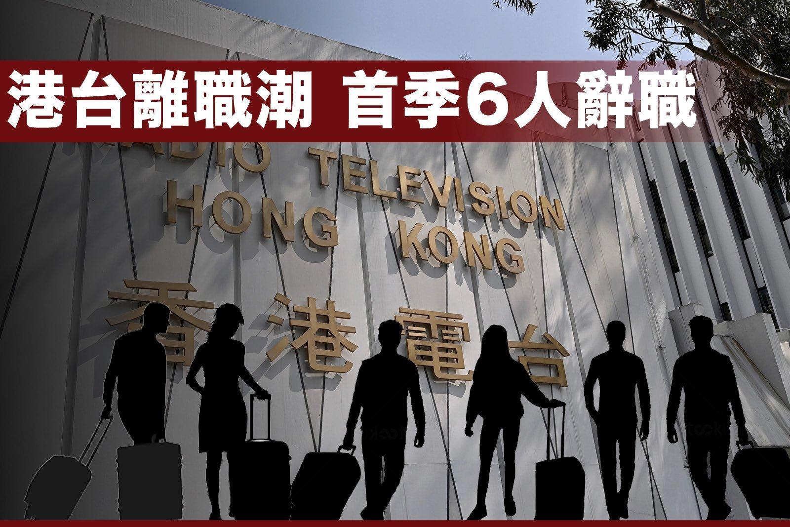 香港電台疑現離職潮,今年首季(1-3月)共6名公務員辭職。(大紀元製圖)