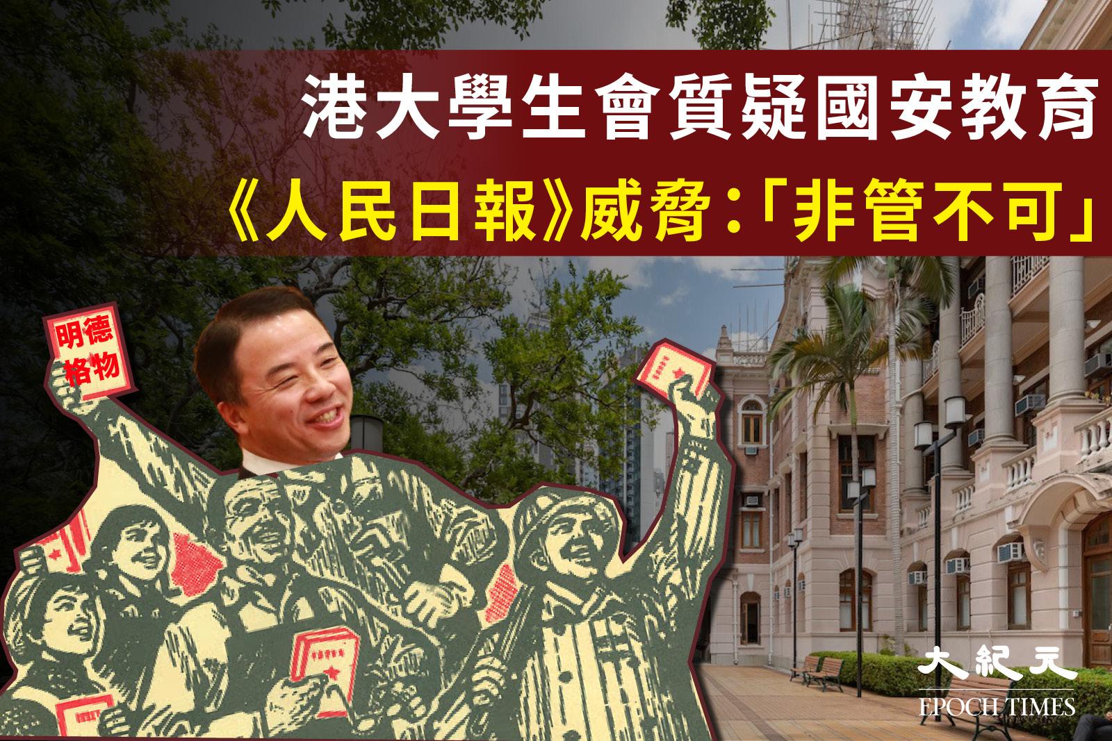 香港大學學生會日前就大學國安教育一事向校長張翔發公開信,引來《人民日報》恐嚇。(大紀元製圖)