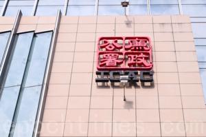 廉署控Tesco Sourcing前高級經理 涉收300萬回佣