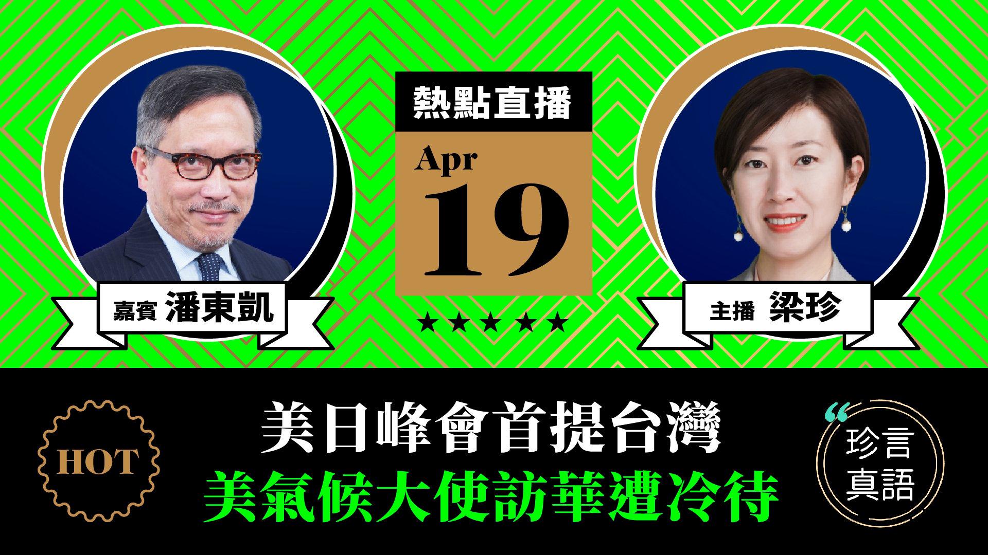 【珍言真語】潘東凱:美日峰會首提台灣,美氣候大使訪華遭冷待。(大紀元製圖)