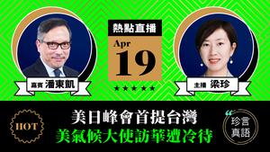 【珍言真語】潘東凱:美日峰會首提台灣  美氣候大使訪華遭冷待