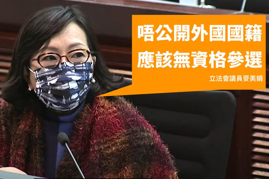 麥美娟要求公開外國國籍 否則無資格參選