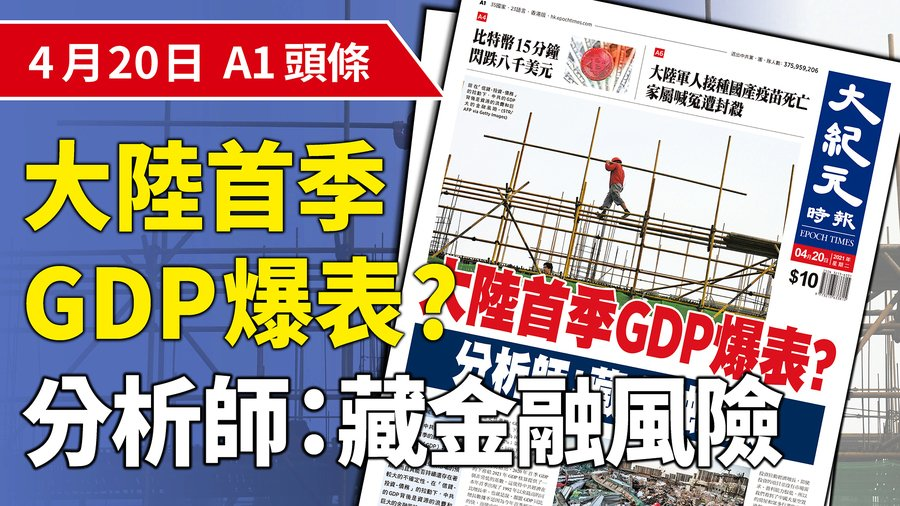 【A1頭條】大陸首季GDP爆表?分析師:藏金融風險