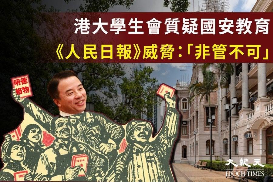 港大學生會質疑國安教育 黨媒威脅:非管不可