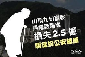 九旬富婆遇電騙失2.5億元 19歲大學生被捕