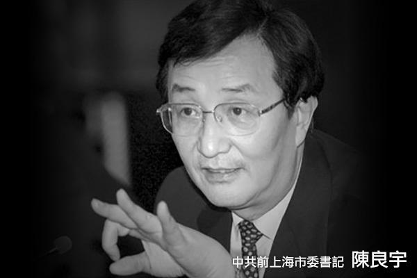 官媒點名稱陳良宇被帶病提拔 直指江澤民