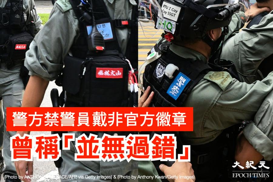 警方禁警員戴非官方徽章 投訴警察科曾稱「並無過錯」