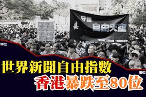 全球新聞自由指數 國安法威脅記者香港排80 中國倒數第4被指是「審查制度專家」