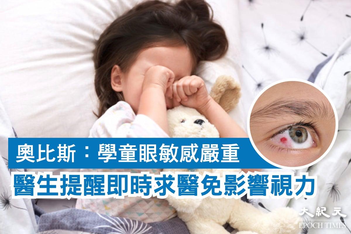 奧比斯調查指出,學童眼睛敏感情況嚴重,卻只有37%的家長帶子女求醫。(大紀元製圖)