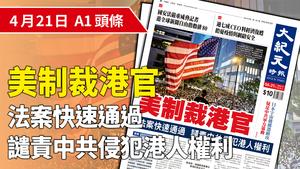 【A1頭條】美制裁港官 法案快速通過  譴責中共侵犯港人權利