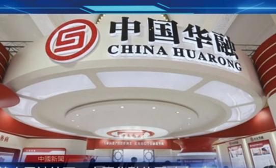中國華融資產管理股份有限公司徽標。(YOUTUBE影片截圖)