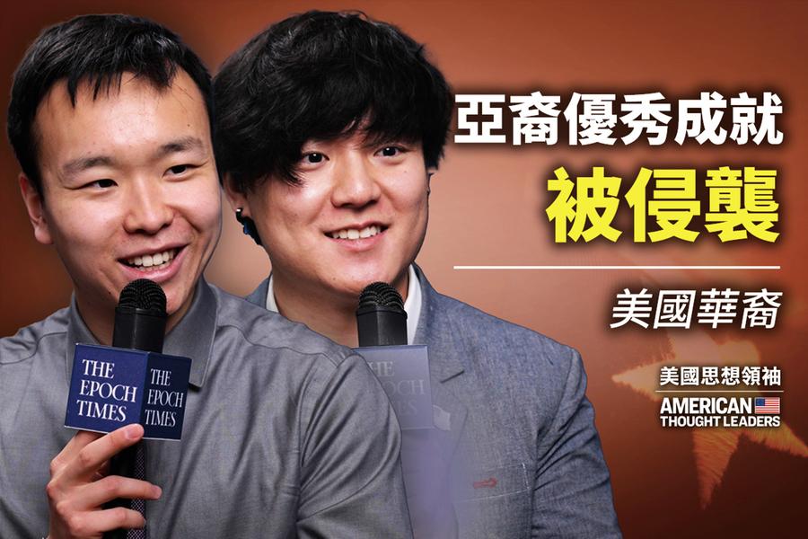 【思想領袖】美華裔:亞裔優秀成就被侵襲(上)