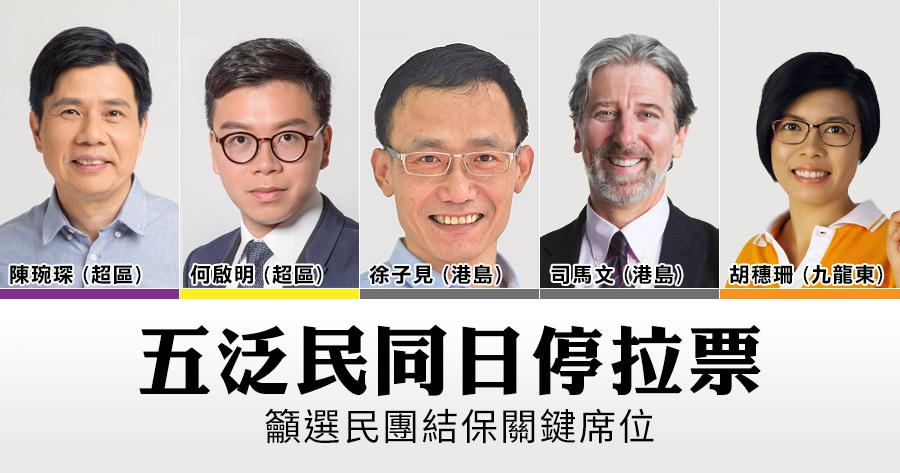 五泛民同日停拉票 籲選民團結保關鍵席位