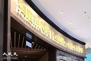 中共餐飲業被曝海外蒐集數據 專家:情報大數據